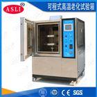 可程式高温老化试验箱