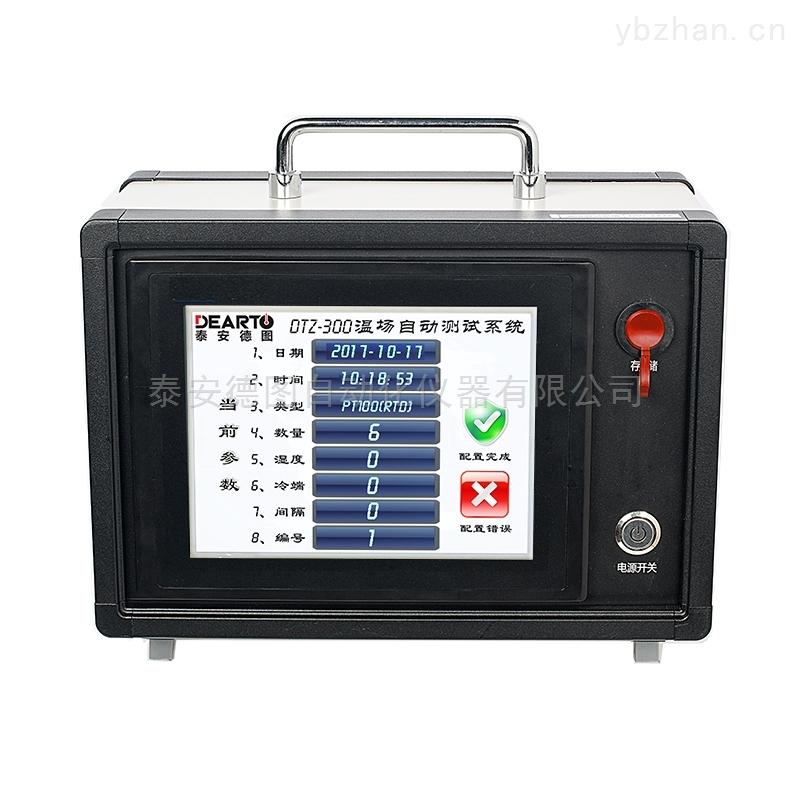 干燥箱温场测试系统