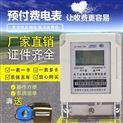合肥木屋单相电能表液晶220V家用智能电度表