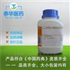 药用级红霉素 cp15药典标准 资质齐全