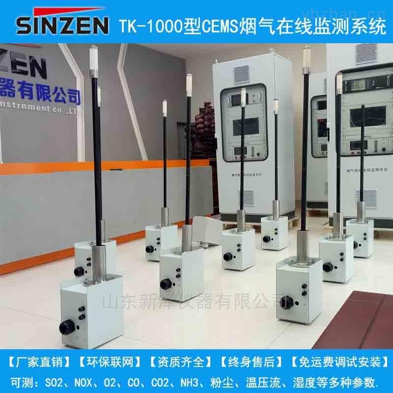 TK-1000-超低排放煙塵儀紫外煙氣監測儀