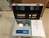 路博自产土壤重金属检测仪LB-105