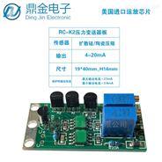 压力变送器4-20mA长条板电位器调节