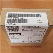 西门子6ES7137-6AA00-0BA0通信模块