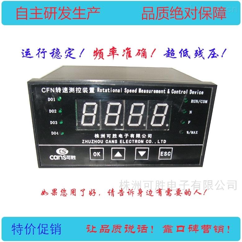 CFN-4XXXX-CFN水轮发电机转速测控装置