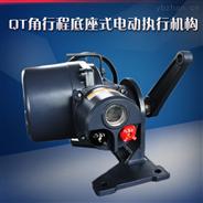底座式QT電動執行機構
