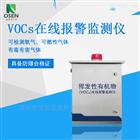 OSEN-PVOCsVOCs揮發性有機物在線報警監測儀