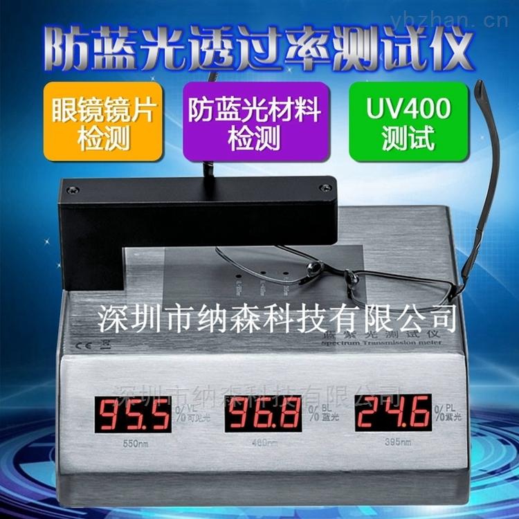 NS550C-眼鏡鏡片防藍光透光率監測儀