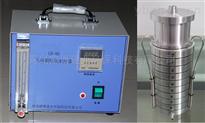 LB-8E型八级颗粒物采样器