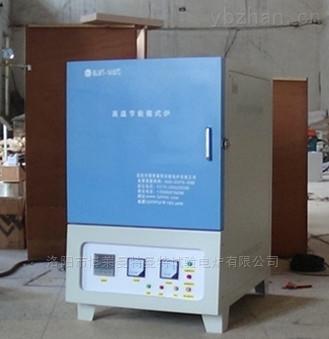 BLMT-XA-13-1300度高溫實驗爐_箱式爐