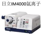 原廠正品hitachi日立氬離子研磨儀