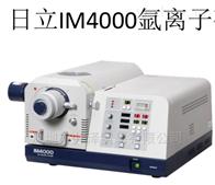 IM4000原廠正品hitachi日立氬離子研磨儀