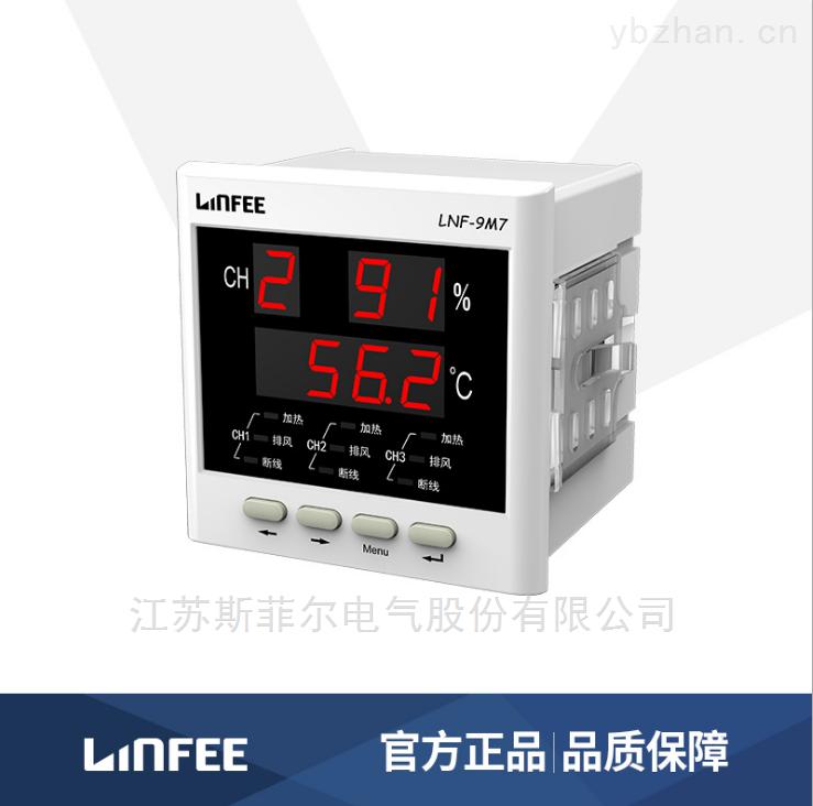 LNF-9M7-LNF-9M7全自动多路数显式温湿度控制器