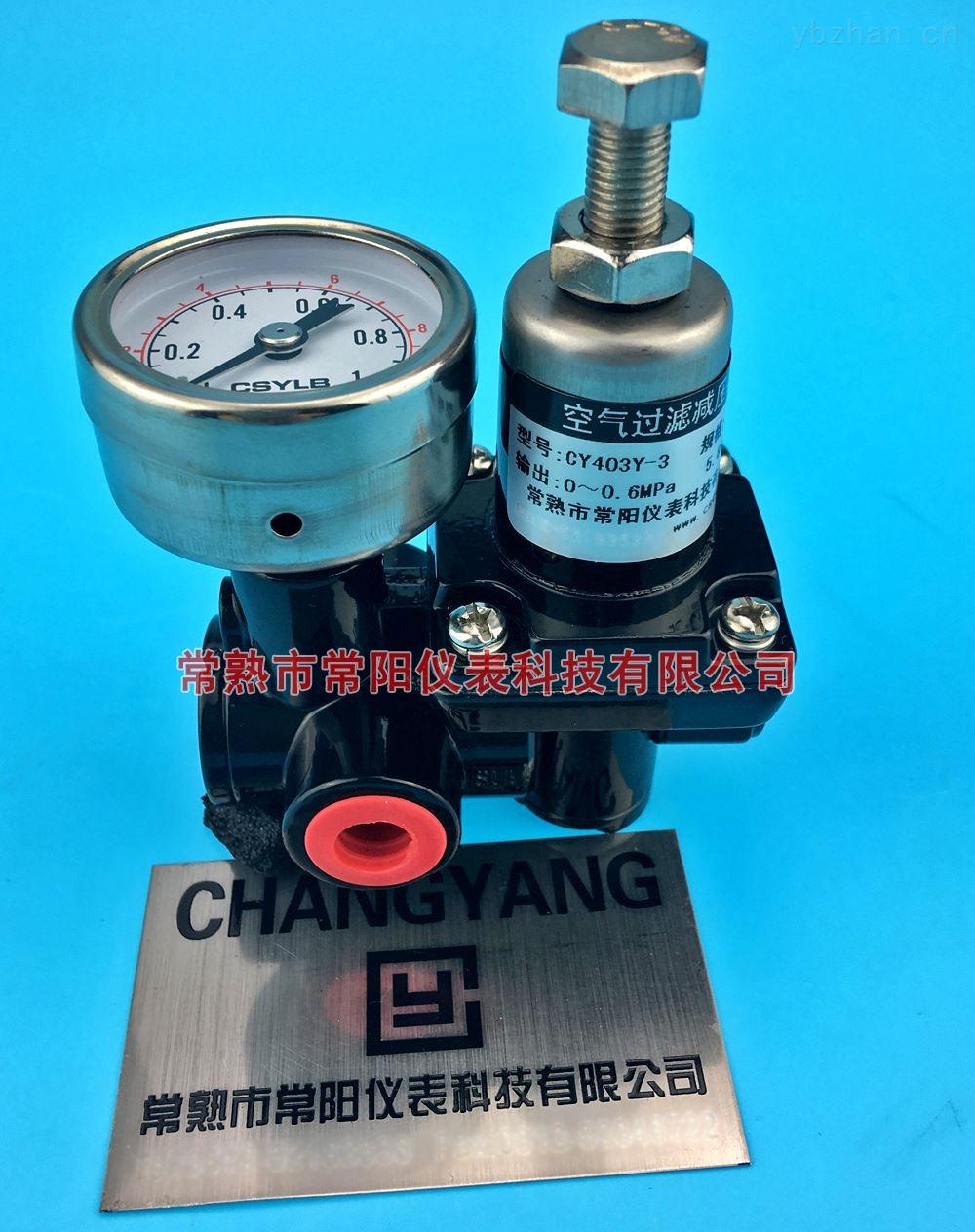 质量好/价格优-CY403精小型空气过滤减压阀