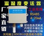 温湿度变送器 RS485 防水防尘高精度探头