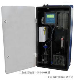 DWG-5088工业在线钠表