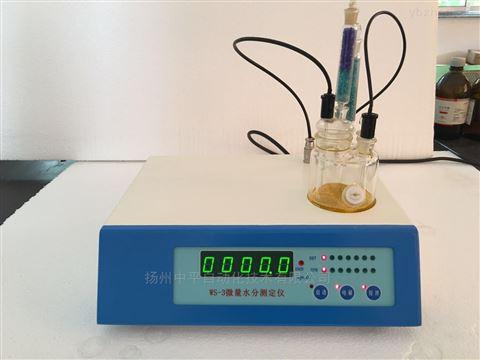 绝缘油微量水分测试仪参数说明