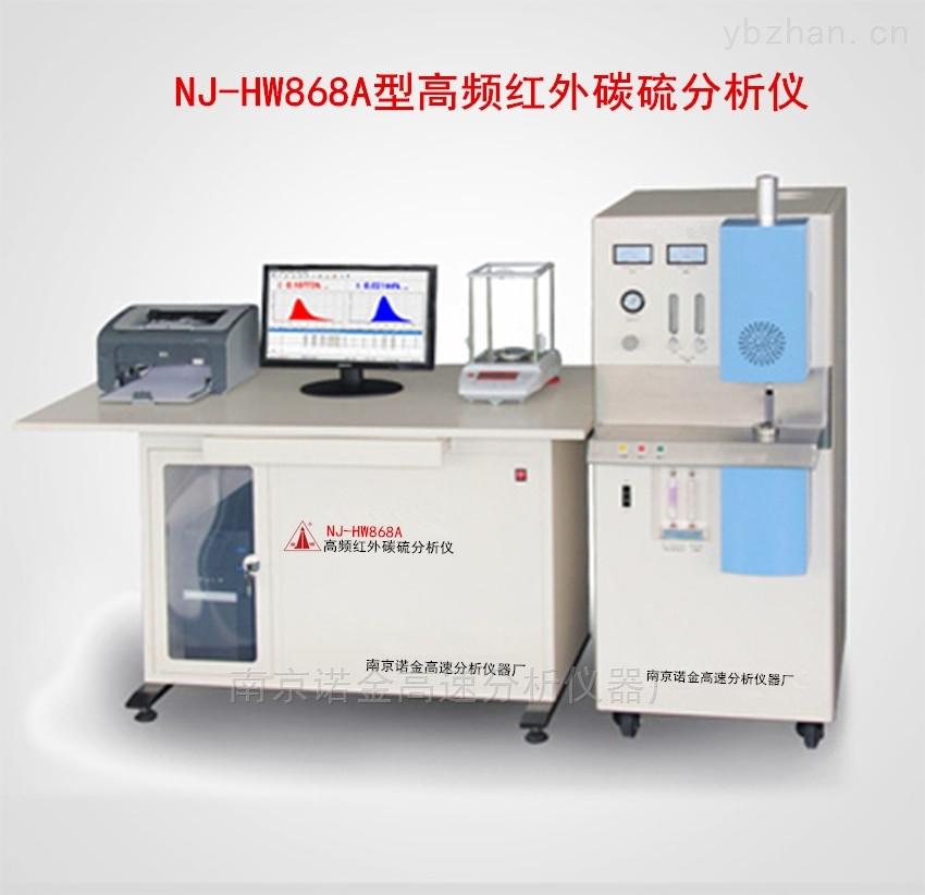NJ-HW868A型-化学分析仪高频红外碳硫仪