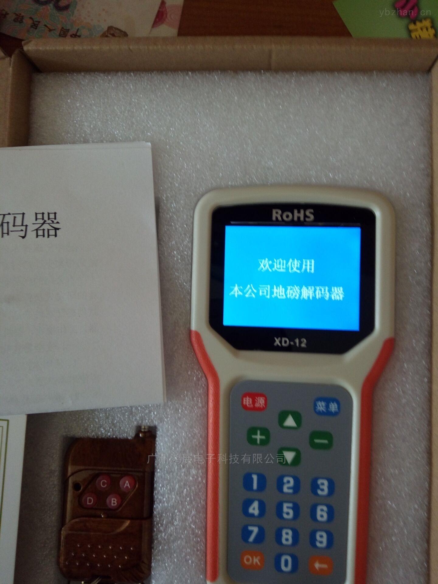 烟台地磅电子控制器