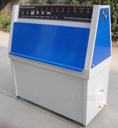 塑胶制品紫外光老化试验箱