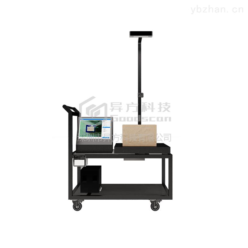 goodscan200c-商超静态体积测量条码电子秤商品数据采集仪