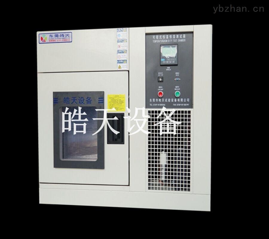 SMA-80PF-東莞80L桌上型恒溫恒濕試驗箱廠家