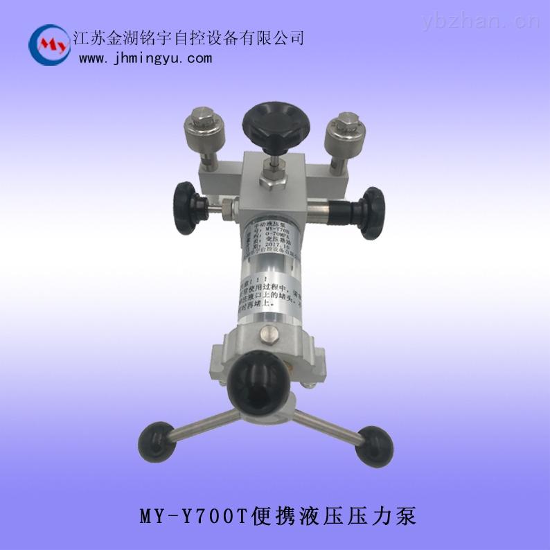 便攜式液壓壓力泵