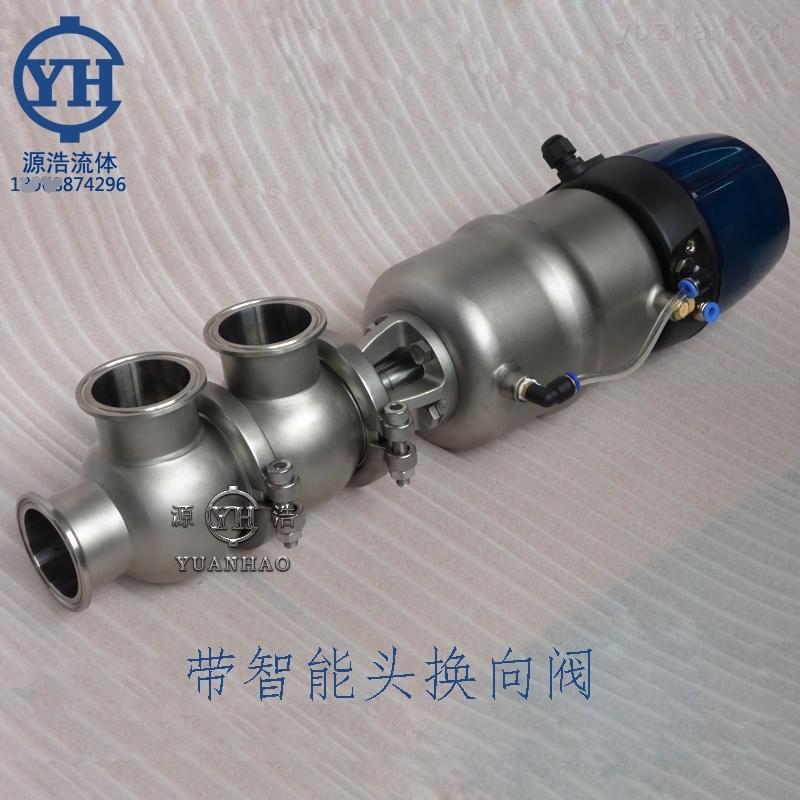 HXF-apv气动/卫生级焊接/不锈钢换向阀