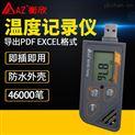 台湾衡欣温湿度记录仪高精度温度usb