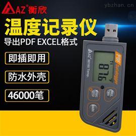 AZ88162台湾衡欣温湿度记录仪高精度温度usb