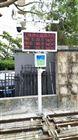 OSEN-YZ重庆大项目建筑工地环境扬尘实时监测设备