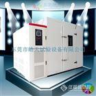 WTHE-1000F专业汽车检验大型步入式恒温恒湿试验箱