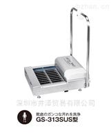 GS-313SUS清洗鞋底的污垢日本GS鞋底清洗機
