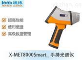 日立手持便携式光谱仪 操作简单,功能强大