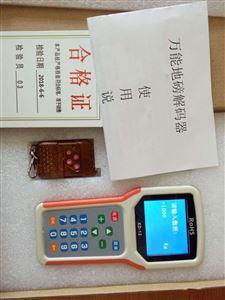 杭州台秤无线万能遥控器