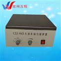 CJJ-843 大功率磁力搅拌器