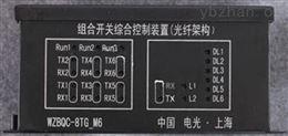 WZBQC-8TG-M12组合开关综合控制装置保护