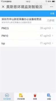 深圳坪山道路扬尘视频在线远程监控设备