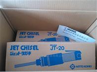 JT-20井泽大量销售Nitto日东工器、五金工具
