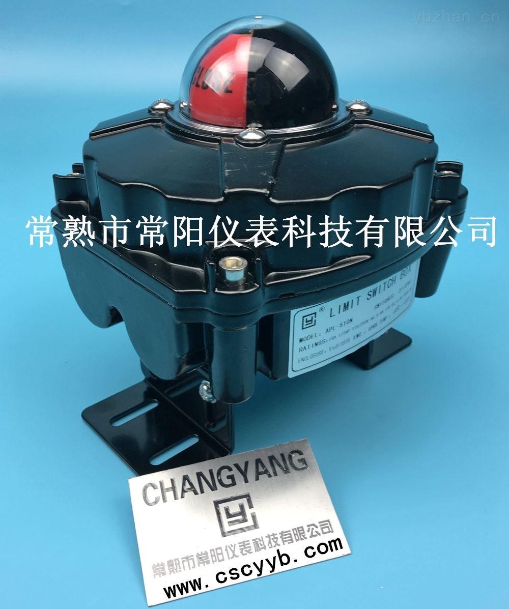APL-510N机械式限位开关盒|阀门回迅器?