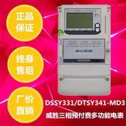 DTSY341-MD3威胜电表三相预付费
