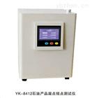 YK-8412石油产品凝点倾点测试仪