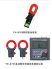 YK-8703系列多功能钳形接地电阻测试仪