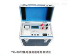 YK-8802型接地线成组电阻测试仪