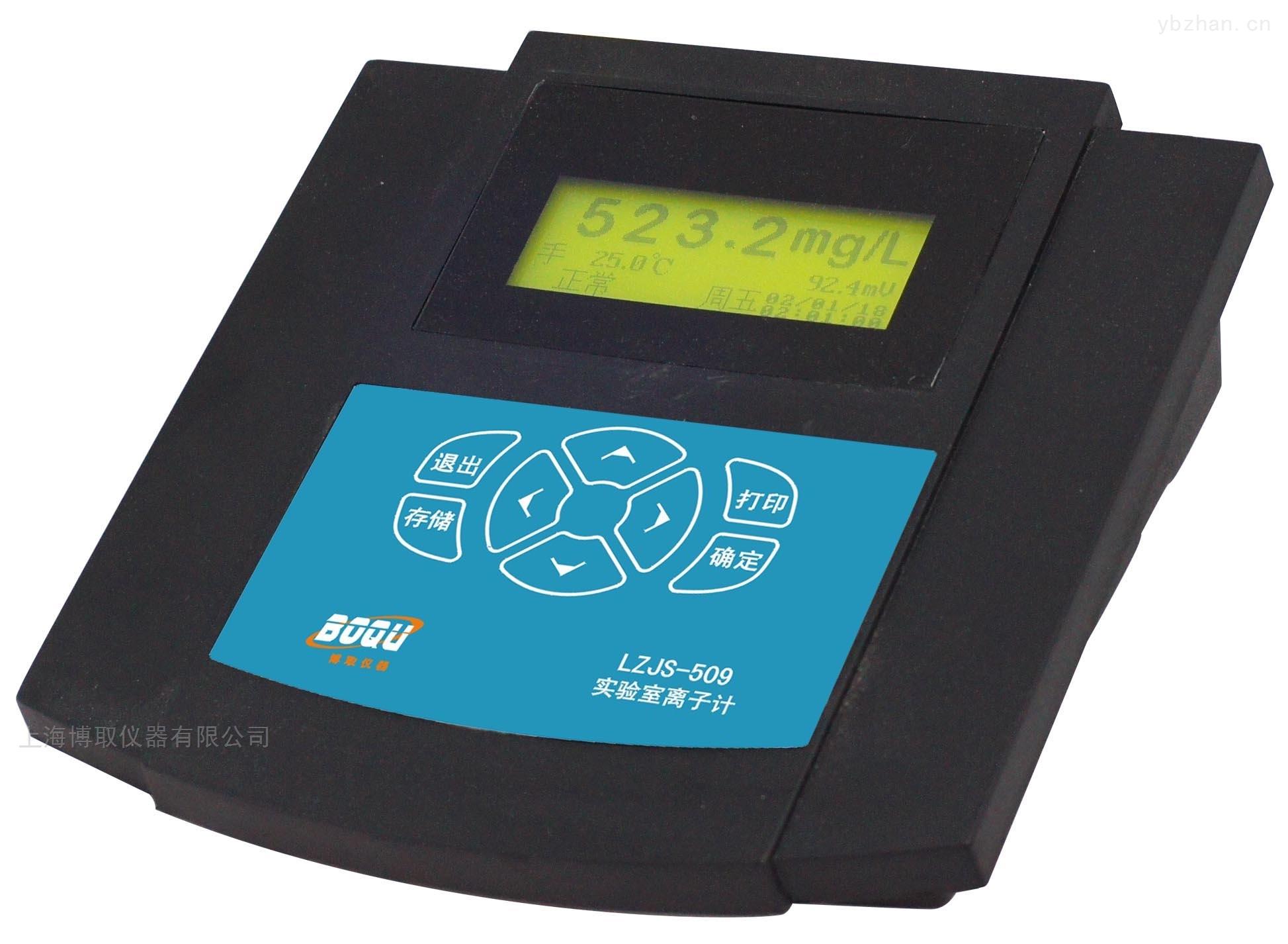 LZJS-509-實驗室氯離子檢測儀