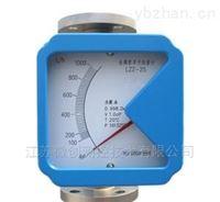VC-LZ指针式金属管浮子流量计