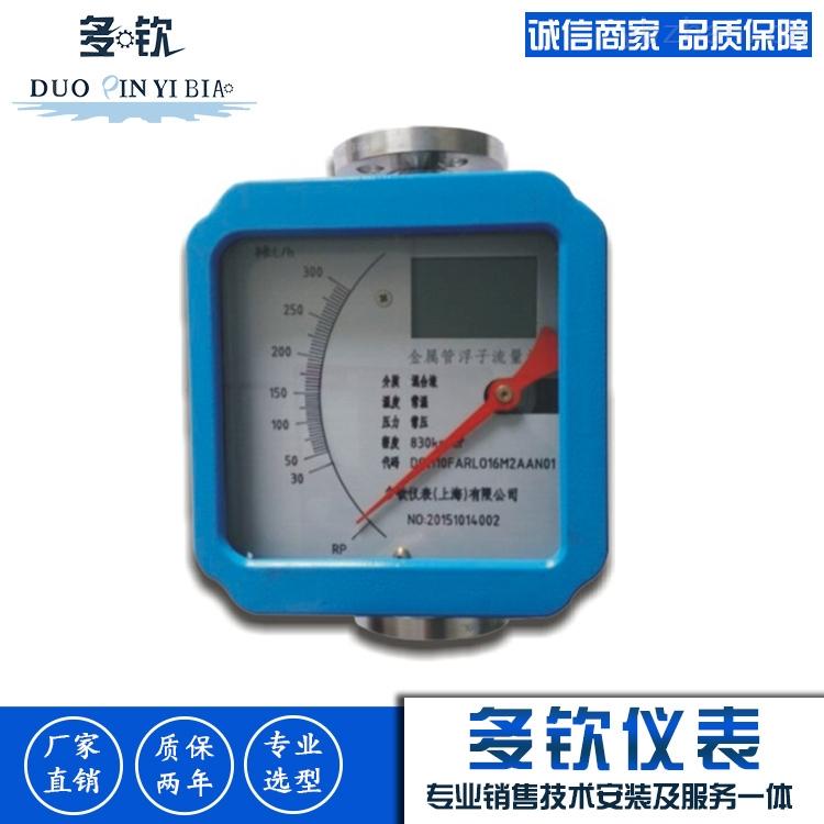 DQH-液晶显示机械式流量计
