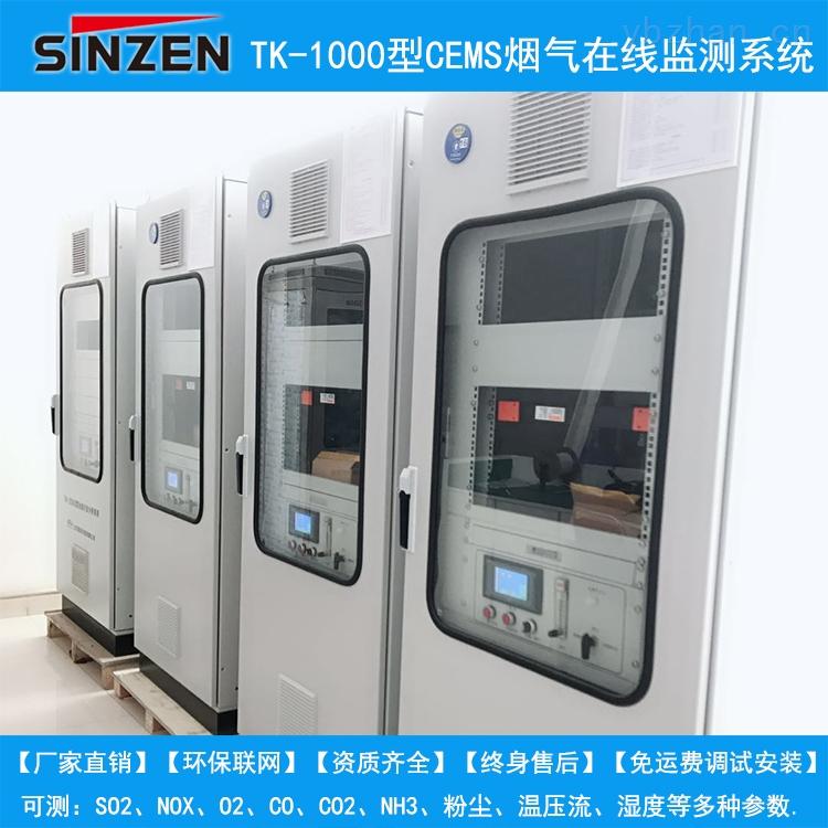 TK-1000-长沙cems锅炉烟气在线监测设备厂家直销