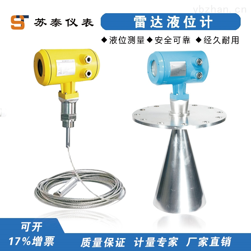 GDPULS61型智能棒式雷達液位計(防腐液位)