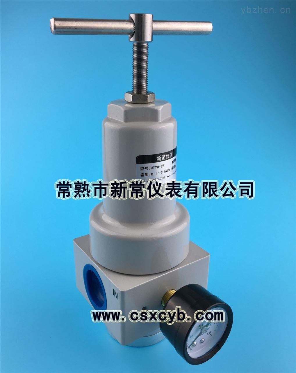 QTYH-08高压减压器